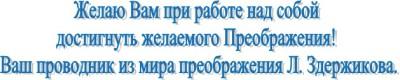 Preobragaemsay-dnevnik