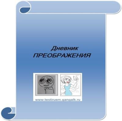 Preobragaemsay-dnevnik.